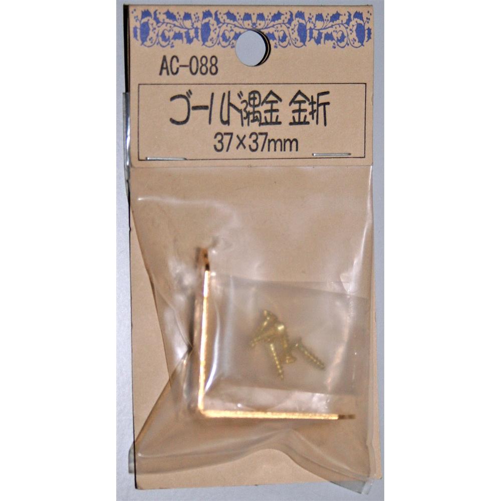 ゴールド隅金 金折 AC−088 37X37MM