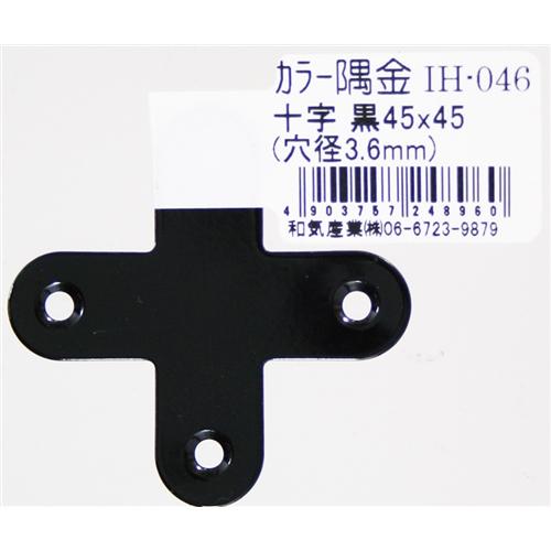 カラー隅金 十字 黒 WAKI IH−046 45X45