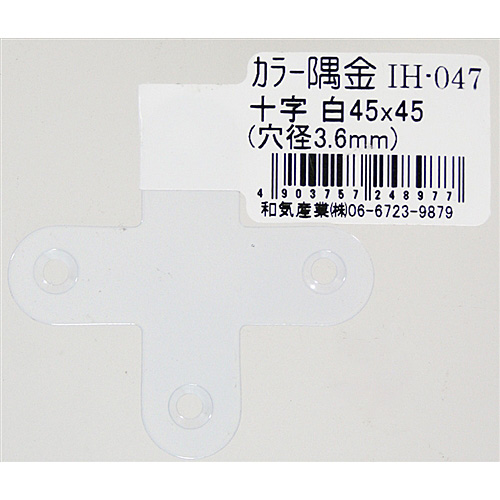 カラー隅金 十字 白 WAKI IH−047 45X45