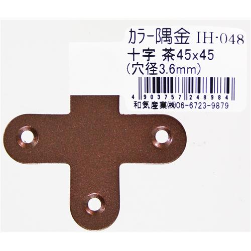 カラー隅金 十字 茶 WAKI IH−048 45X45