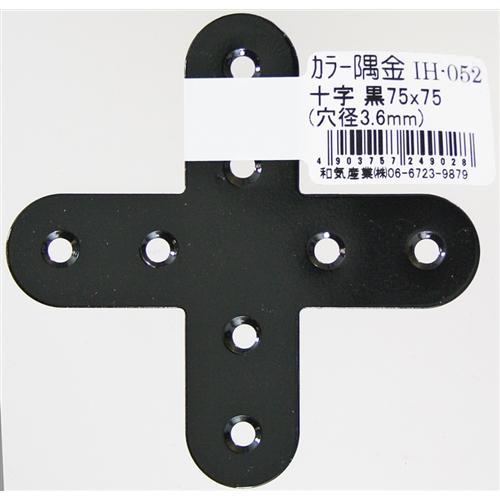 カラー隅金 十字 黒 WAKI IH−052 75X75
