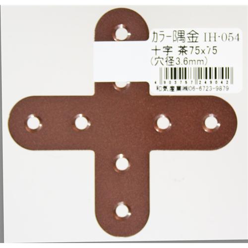 カラー隅金 十字 茶 WAKI IH−054 75X75