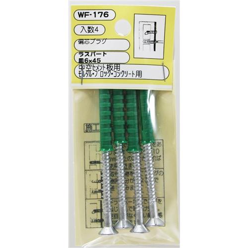 偏芯プラグ(ラスパ) WAKI WF−176 皿6X45