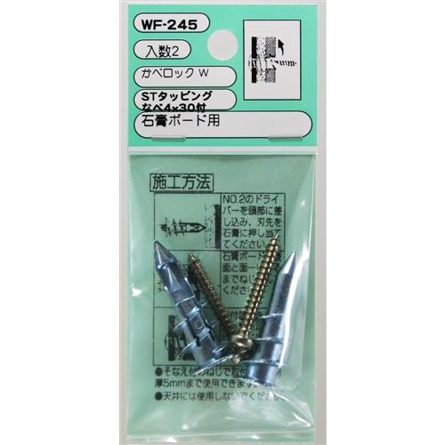 カベロックW WAKI WF−245 鍋ビス付き