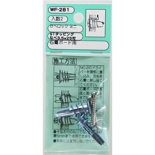 カベロックミニ WAKI WF−281 鍋ビス付き