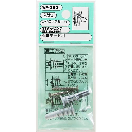 カベロックミニ白 WAKI WF−282 皿ビス付き