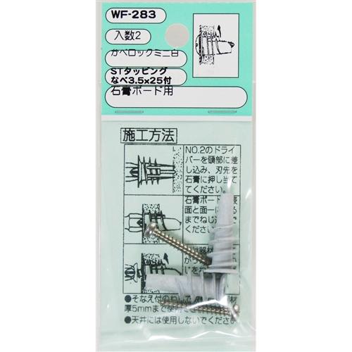 カベロックミニ白 WAKI WF−283 鍋ビス付き