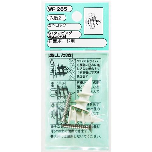 カベロック皿 WAKI WF−285 タッピング