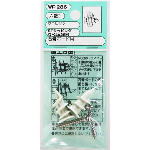 カベロック鍋 WAKI WF−286 タッピング