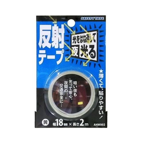 反射テープ 黄 AHW002 幅18mm×長さ2m