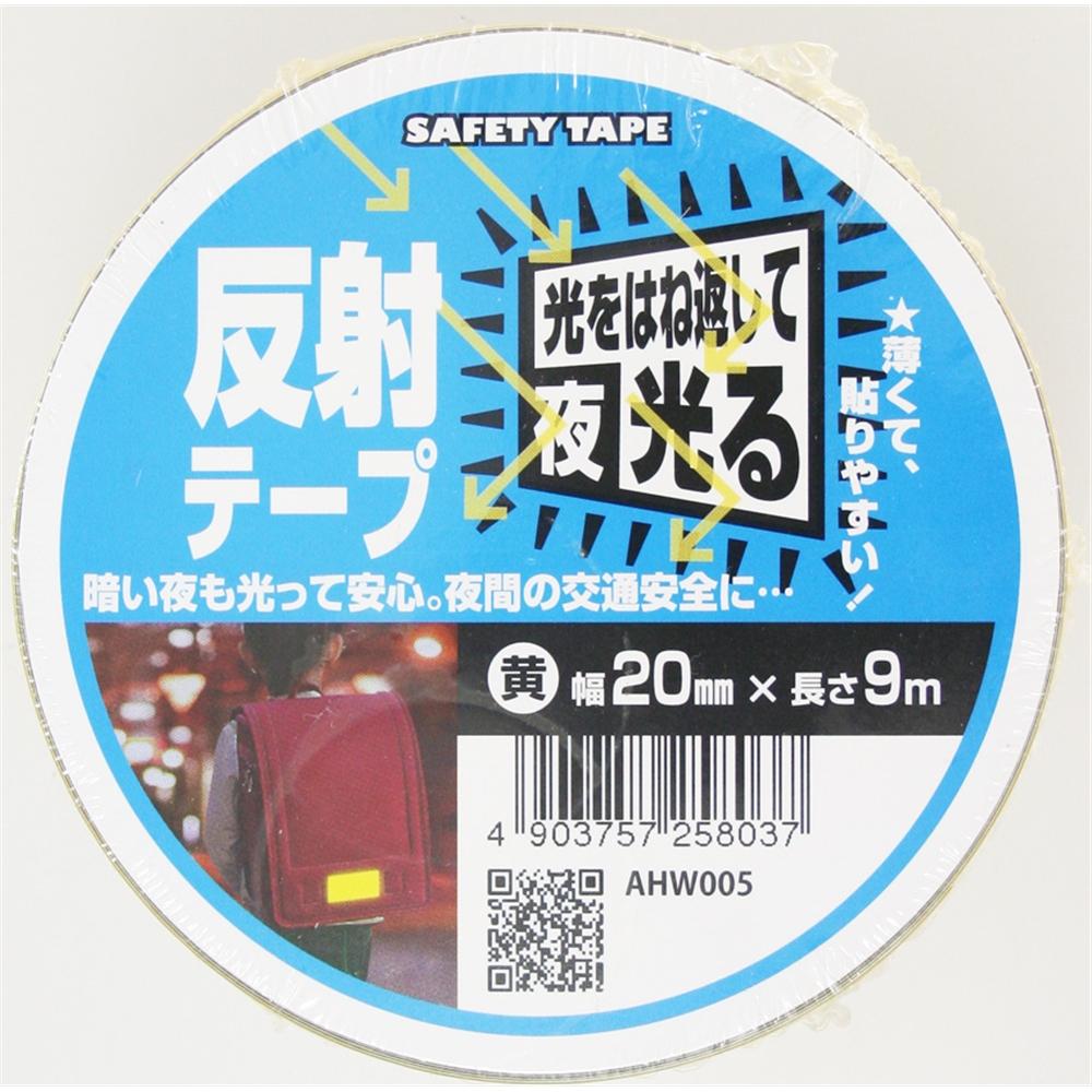 反射テープ AHW005 20X9M 黄