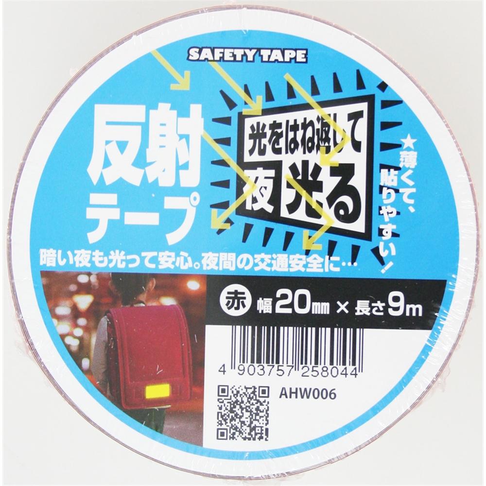 反射テープ AHW006 20X9M 赤
