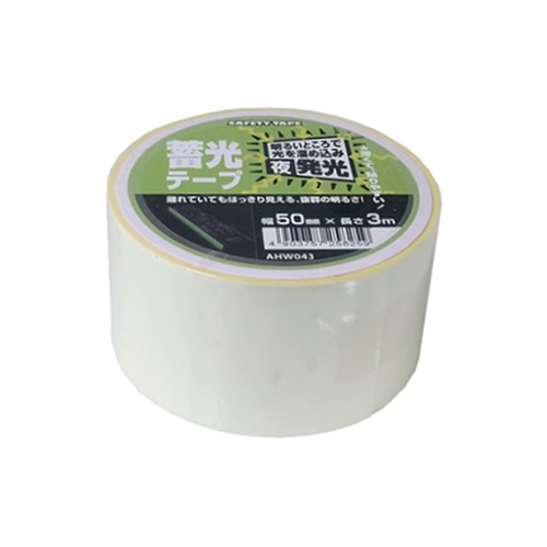 蓄光テープ AHW043 幅50mm×長さ3m