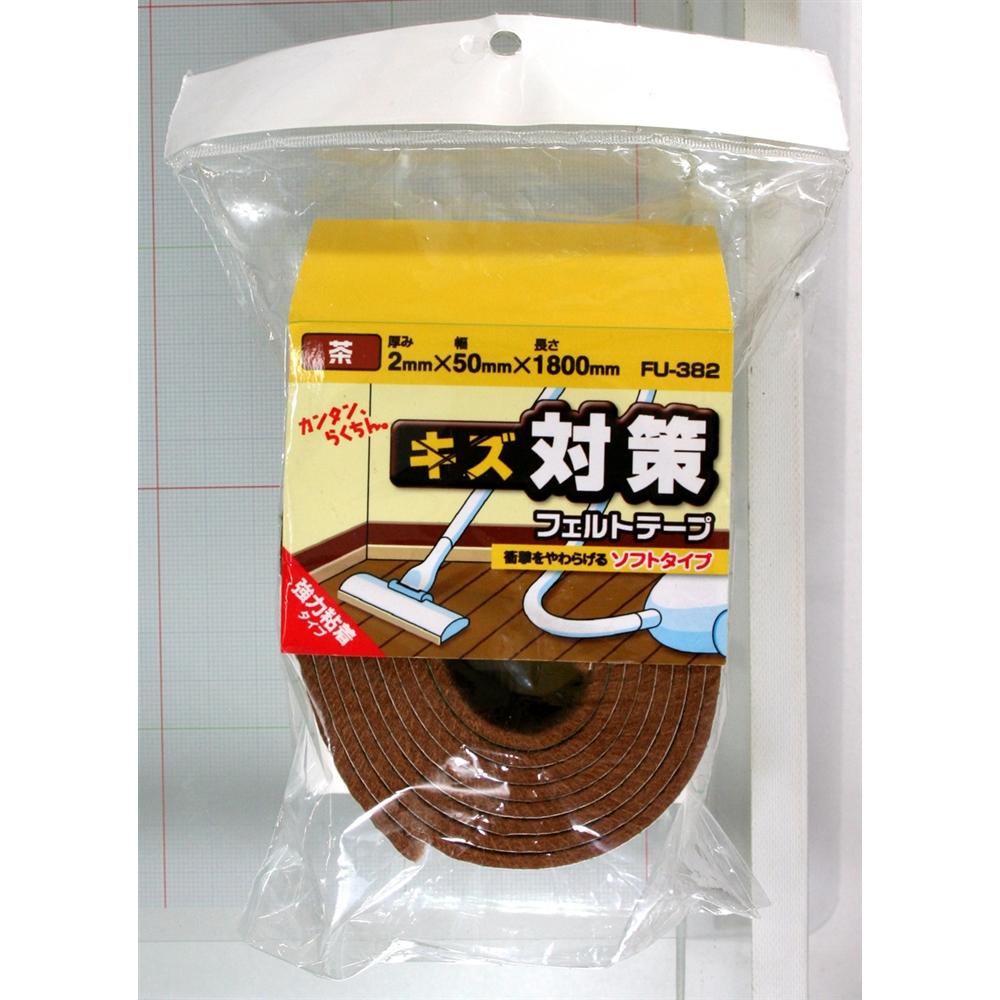 フェルトテープ FU−382 50X1800MM 茶
