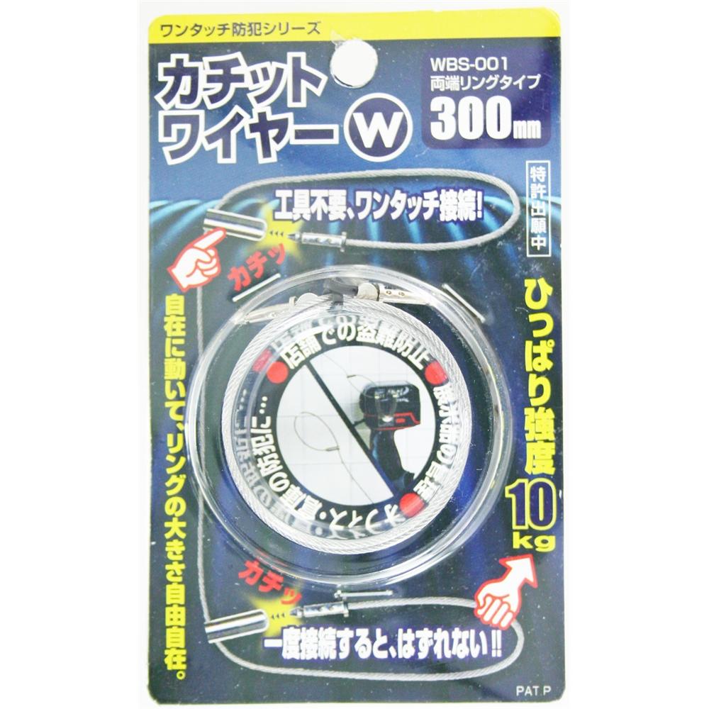 カチットワイヤーW WBS−001 300MM