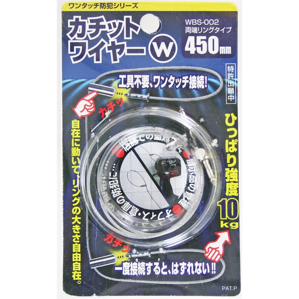 カチットワイヤーW WBS−002 450MM