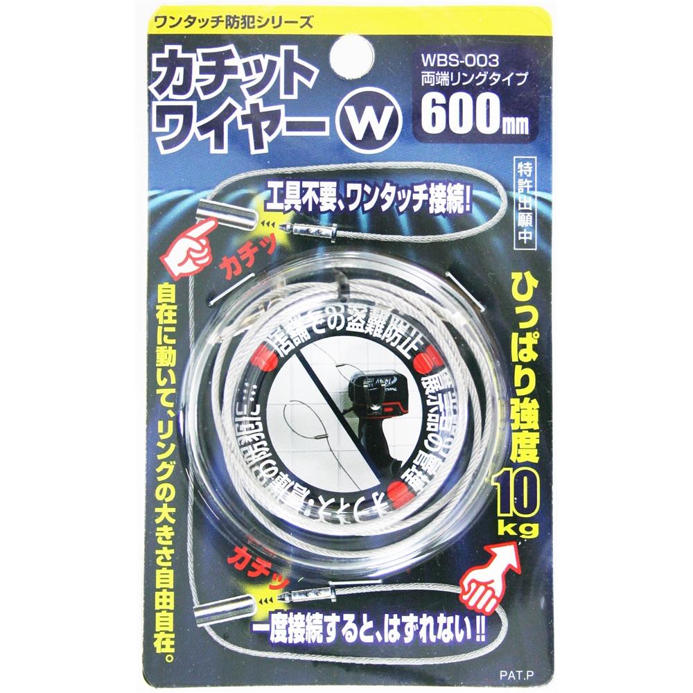 カチットワイヤーW WBS−003 600MM