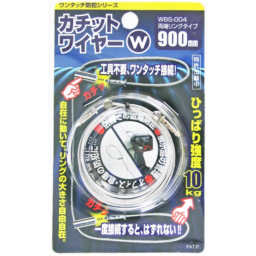カチットワイヤーW WBS−004 900MM