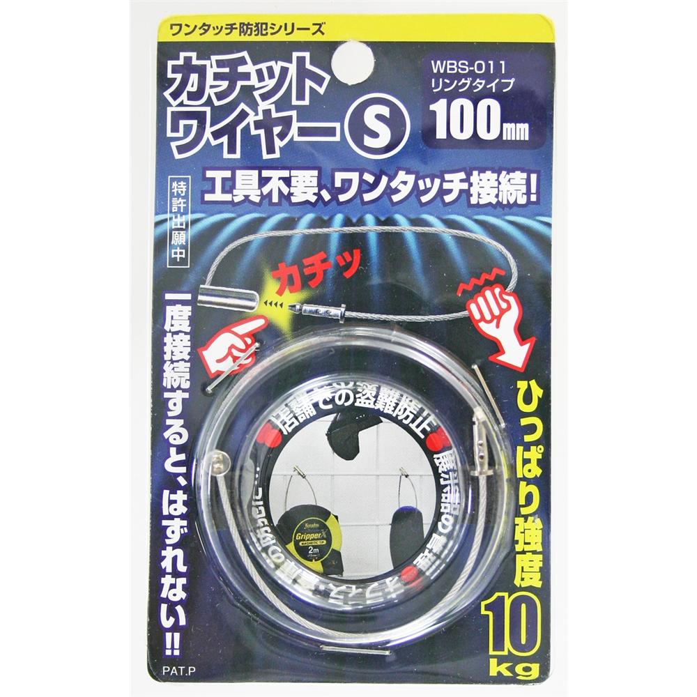 カチットワイヤーS WBS−011 100MM