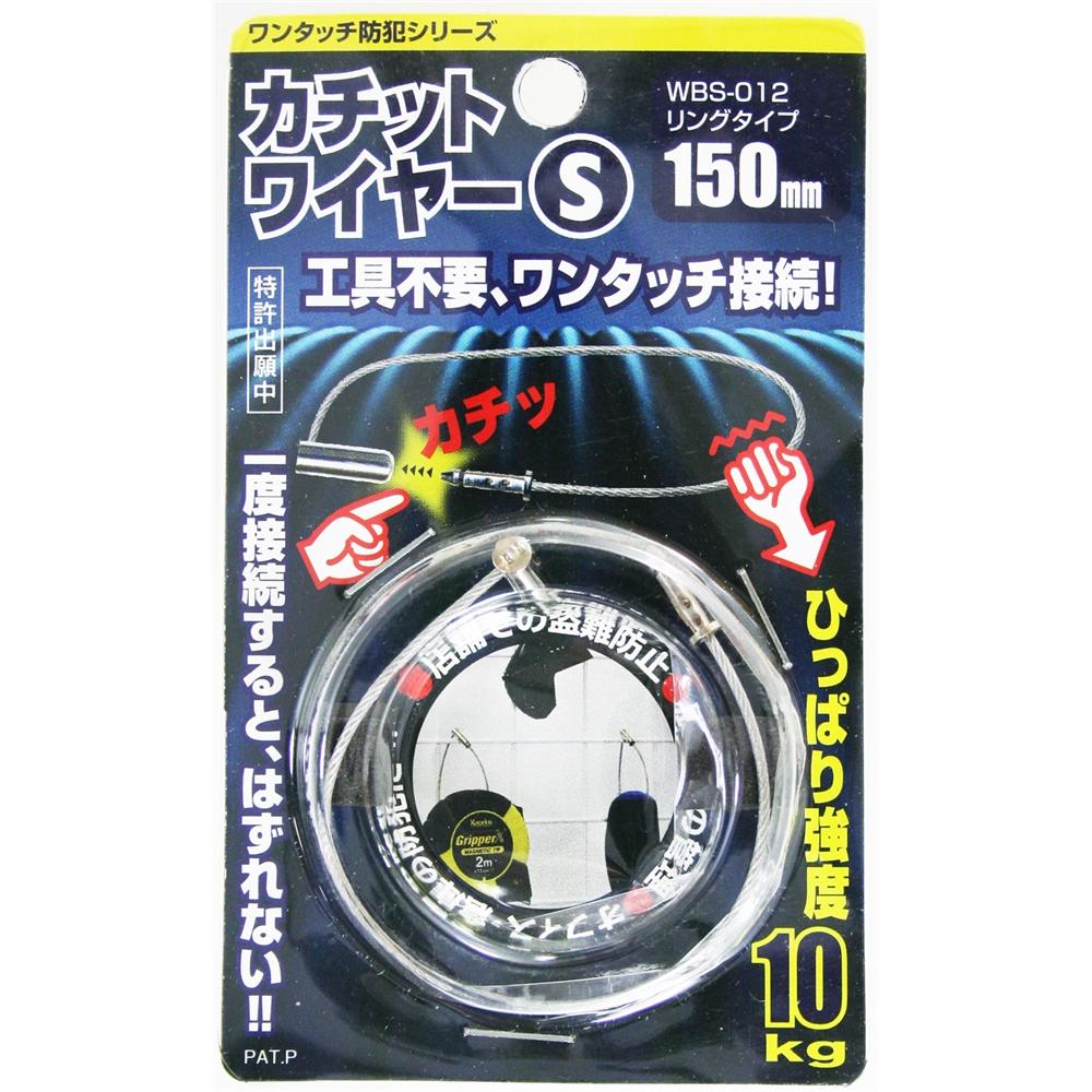 カチットワイヤーS WBS−012 150MM