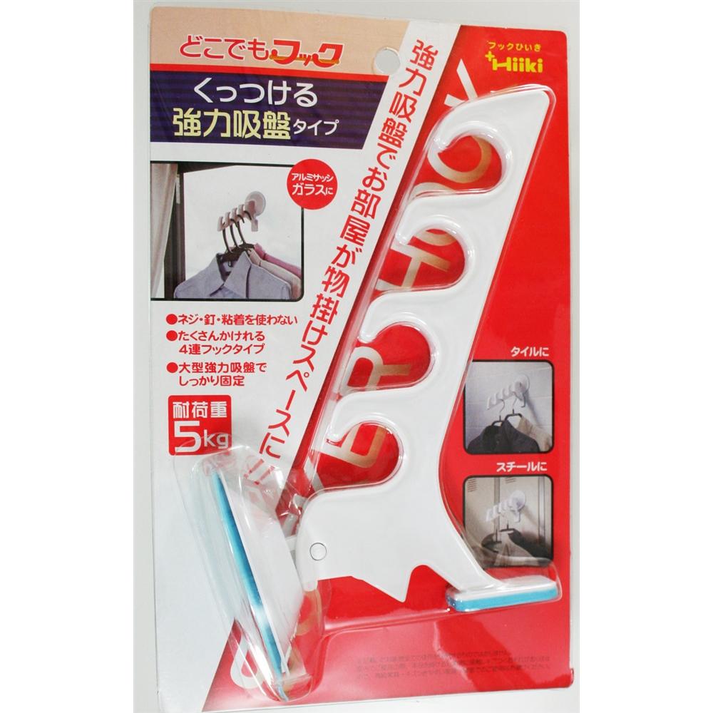 くっつける吸盤フック DMH−003