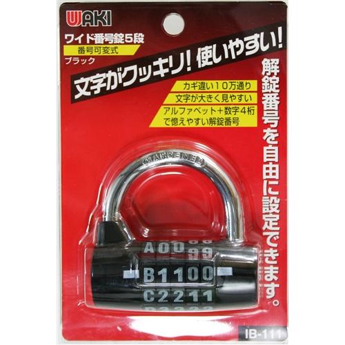 ワイド番号錠5段 IB−111 ブラック