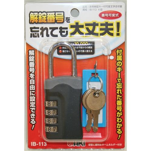非常解錠キー付可変錠 IB−113 4段