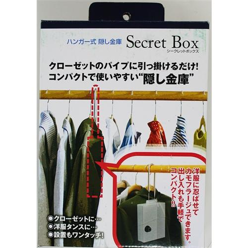 シークレットボックス VSB−001 ホワイト