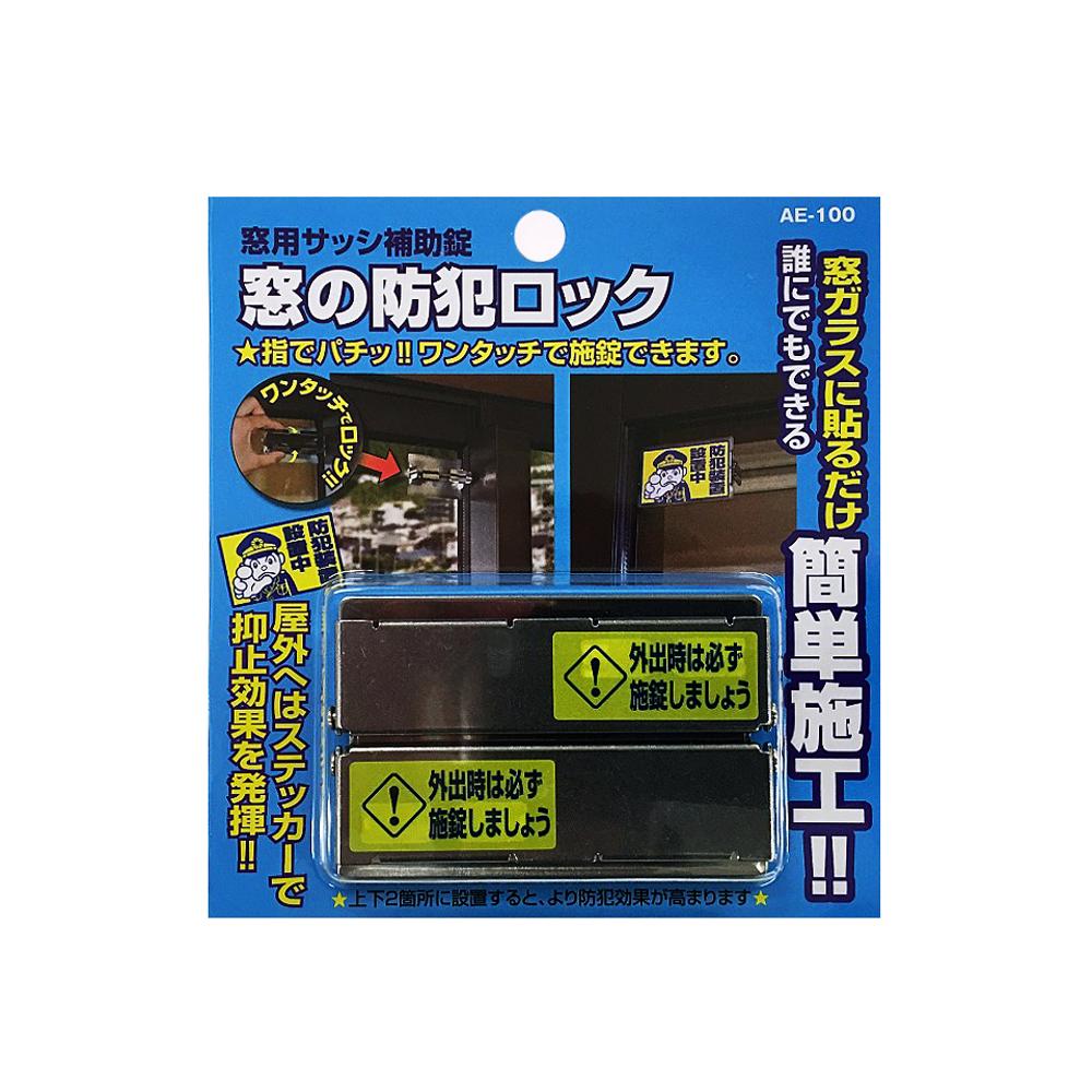 窓の防犯ロック AE100 ステンシルバー