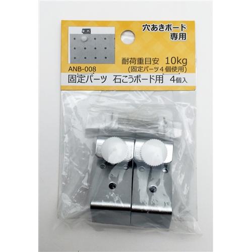 固定P石こうボード用 ANB−008 4個入り