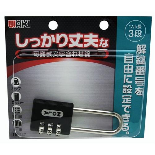 可変式文字合せ錠 IB−127 30MM 吊長3段