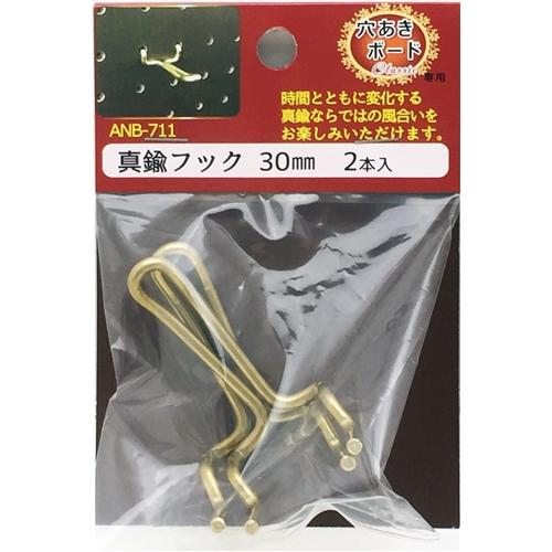 真鍮フック 30MM ANB−711 2本入り