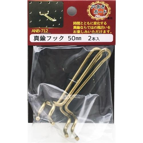 真鍮フック 50MM ANB−712 2本入り