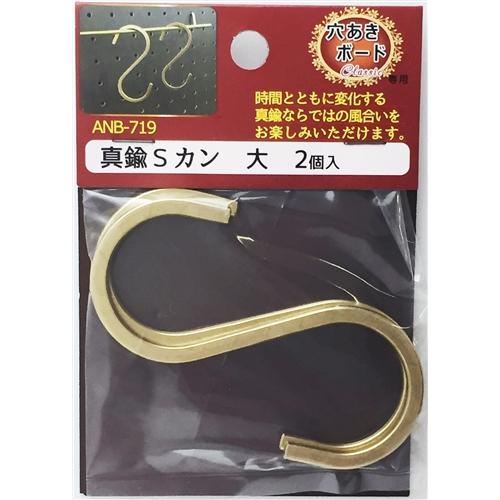 真鍮Sカン 大 ANB−719 2個入り