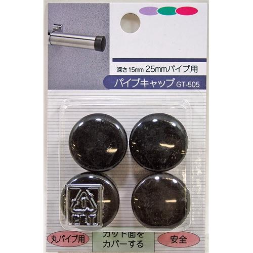 パイプキャップ 15×パイプ径25mm GT−505