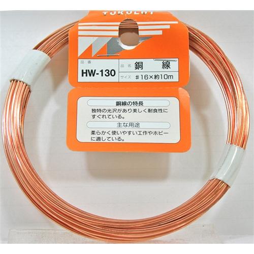 銅線 HW−130 #16X10M