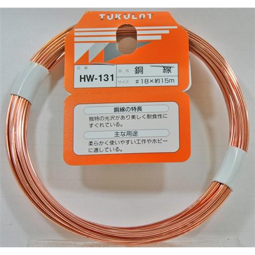 銅線 HW−131 #18X15M