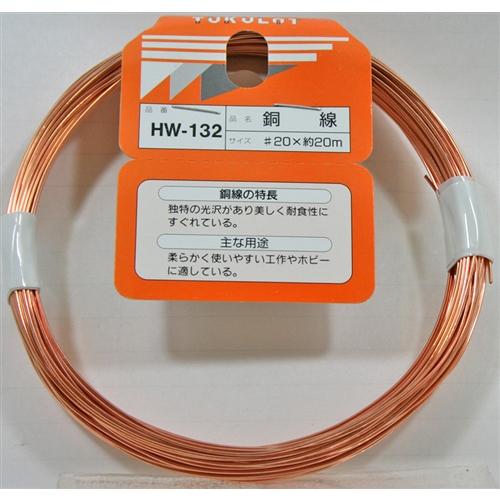 銅線 HW−132 #20X20M