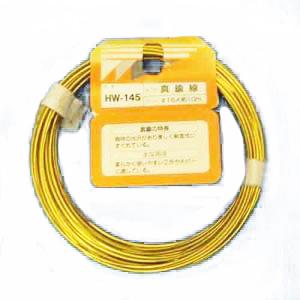 真鍮線 HW−145