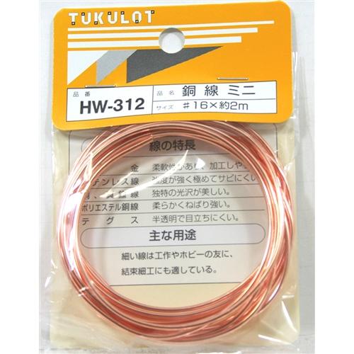 銅線 HW−312 #16X2M ミニ
