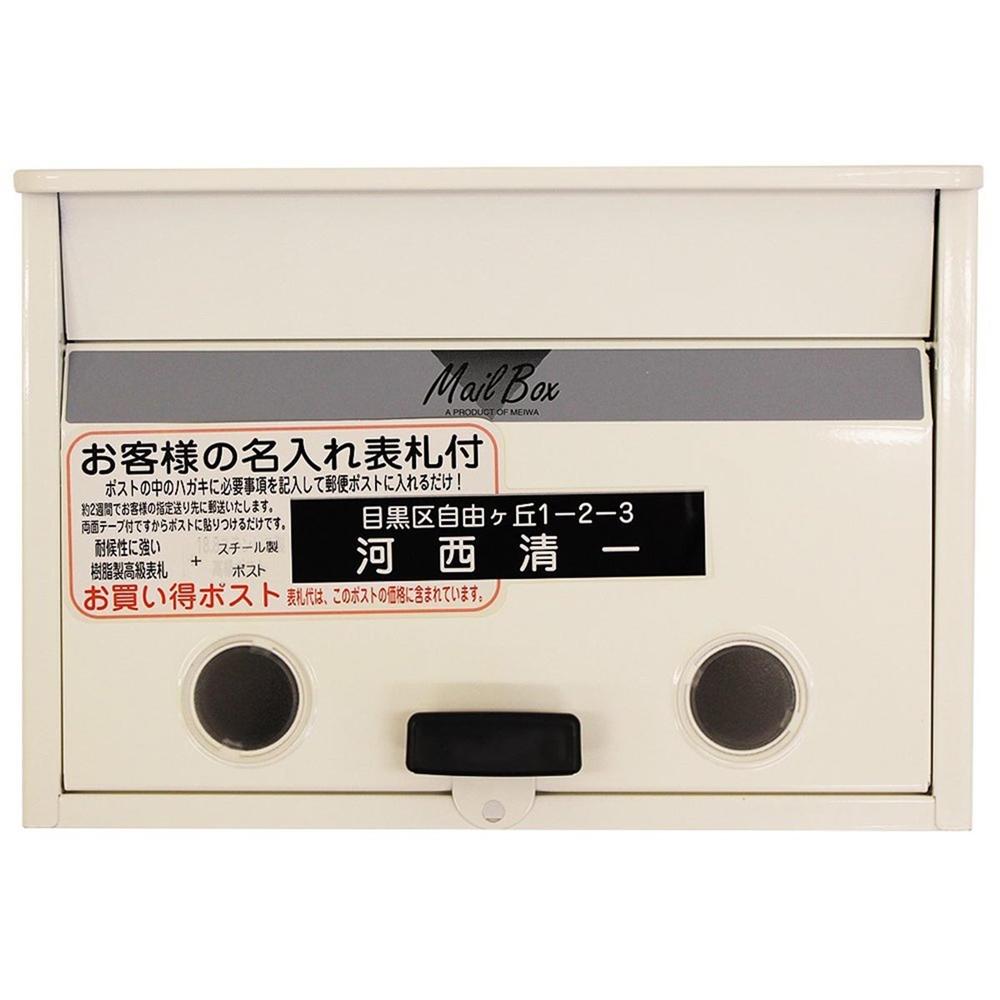 表札付ポスト HP−52W ホワイト