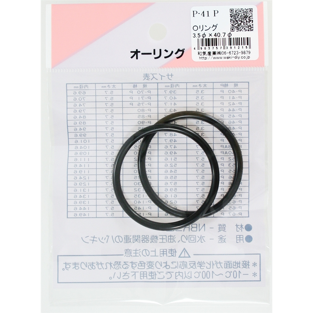 Oリング P−41 P