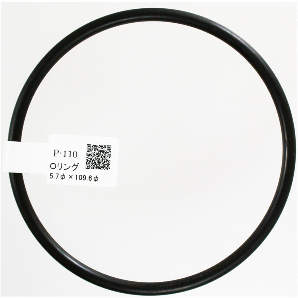 Oリング P−110