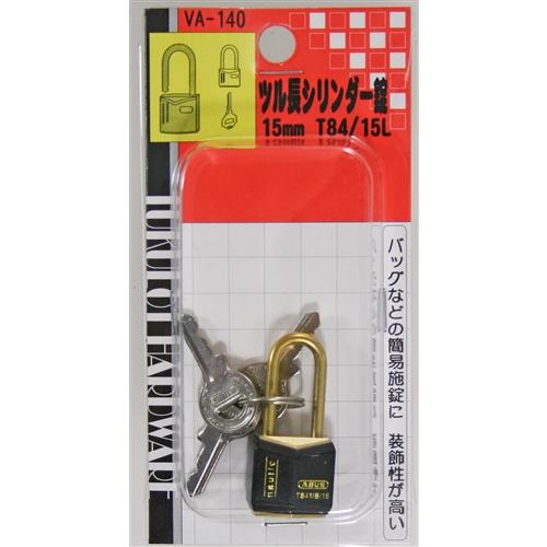 ツル長シリンダー錠 VA−140 T−84 15mm