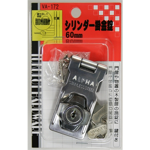 シリンダー掛金錠 VA−172 60mm