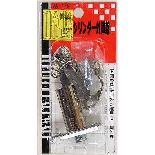 シリンダー外締錠 VA−179