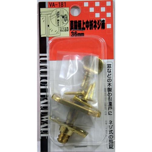 真鍮極上中折ネジ締 VA−181 36mm