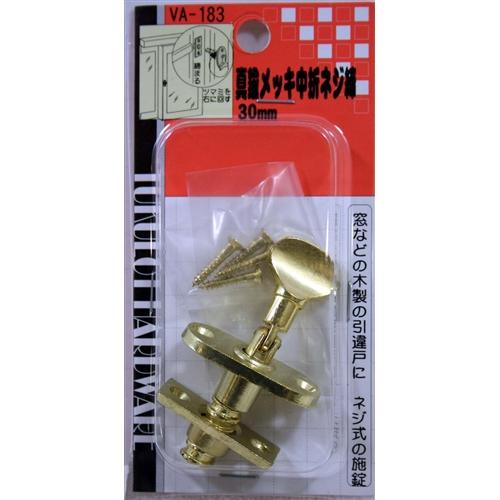 真鍮メッキ中折ネジ締 VA−183 30mm