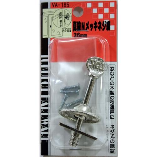 真鍮Nメッキネジ締 VA−185 36mm