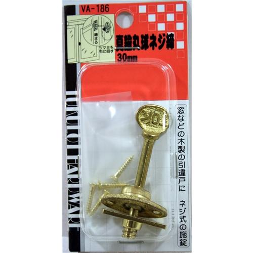 真鍮丸球ネジ締 VA−186 30mm